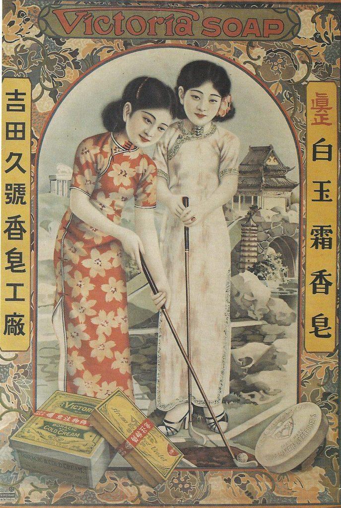 Von der Tang Dynastie bis zum QiPao und \