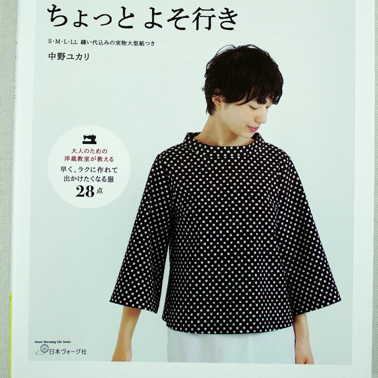 Japanisches Schnittmusterbuch